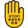 アイコン画像:STOP! 未成年者飲酒