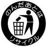 アイコン画像:のんだあとはリサイクル